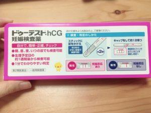 妊娠検査薬2