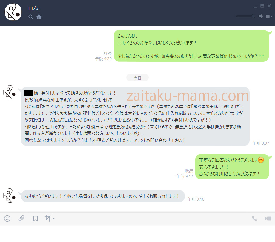 ココノミの評判・口コミ