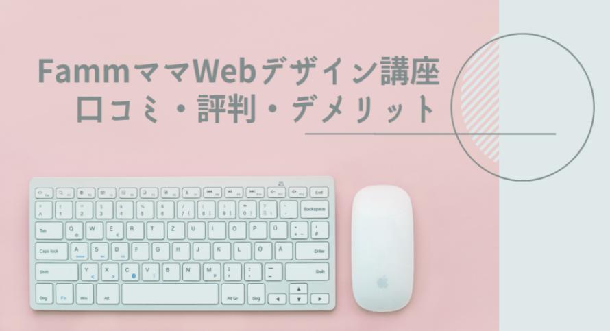 FammママWebデザイナースクールの講座の評判・口コミ・デメリット・料金!
