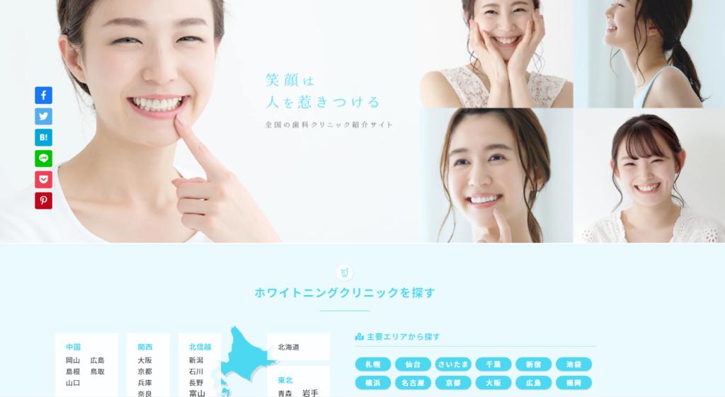 whiteningsika.co.jp