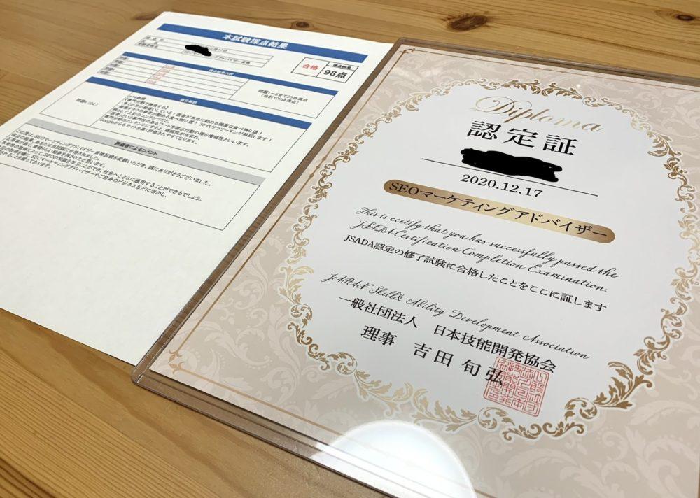 SEOマーケティングアドバイザーの試験に合格!