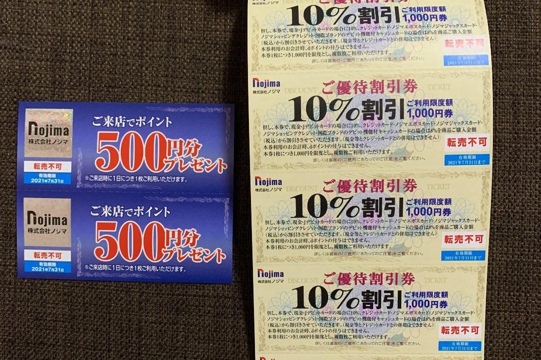 ノジマの株主優待券をもらった!
