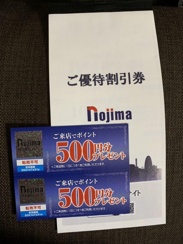 ノジマの株主優待券が届いた!