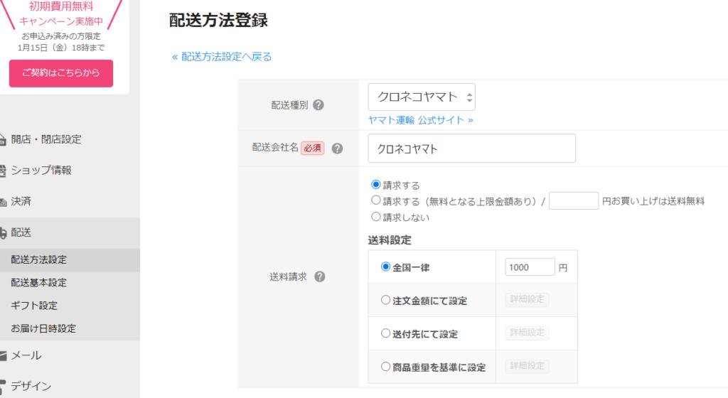 カラーミーショップの評判・配送情報設定画面