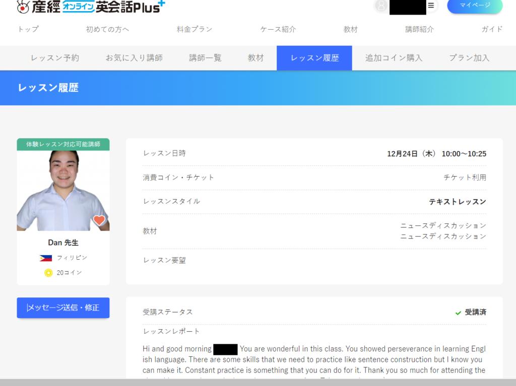 産経オンライン英会話Plusの感想