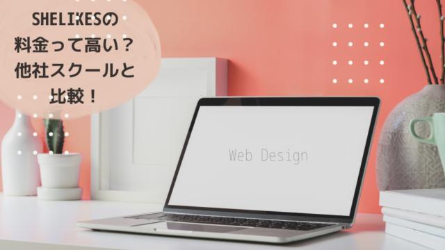 SHElikes(シーライクス)の料金は高い?他社Webデザインスクールと比較