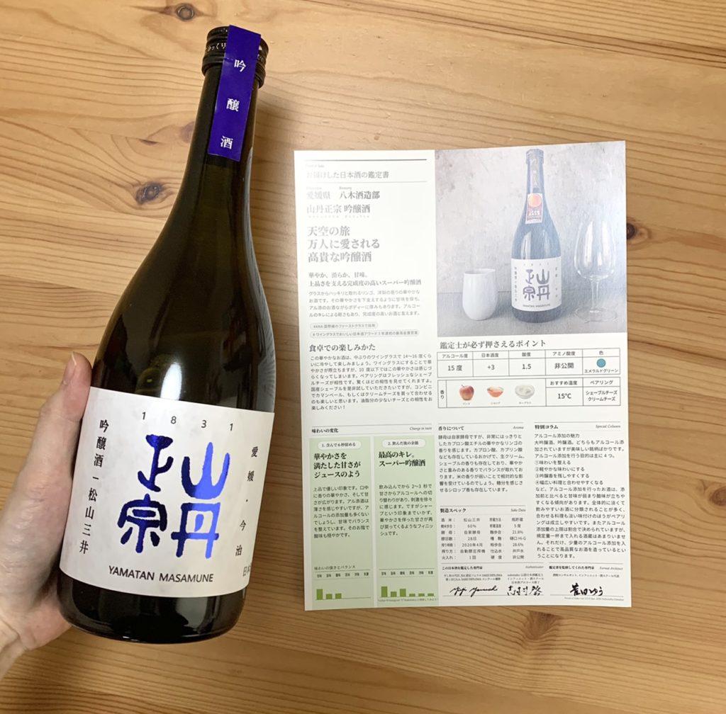 saketakuのレビュー・評判・口コミ