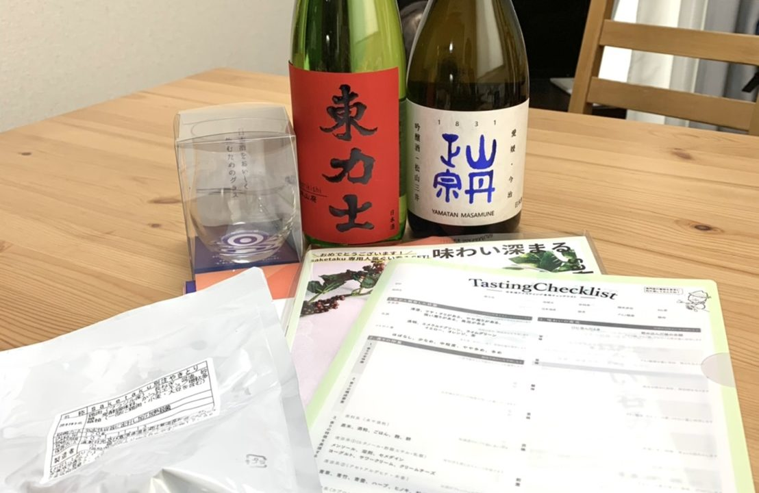 日本酒サブスクsaketaku(サケタク)のレビュー!
