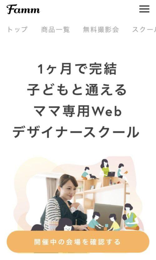 FammWebデザイン講座の無料電話説明会参加方法