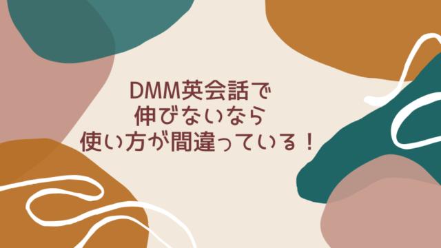 DMM英会話は効果なし?伸びない?それは使い方が間違っている!