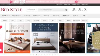 日本最大級ベッド専門店「ベッドスタイル」のメリット・特徴
