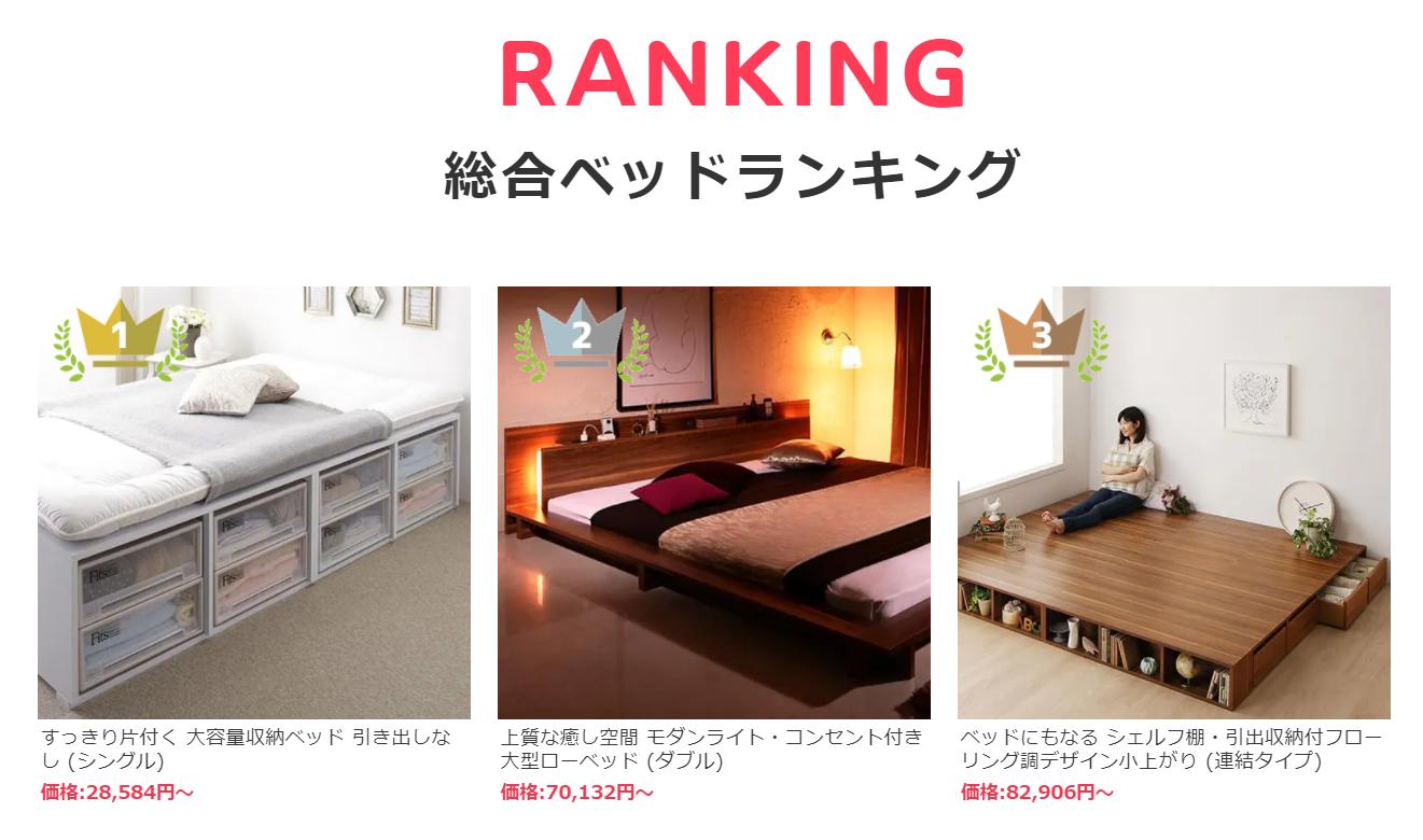 ベッドスタイルのおすすめベッドランキング