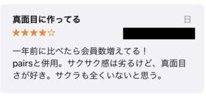 マッチングアプリCielの口コミ・評判