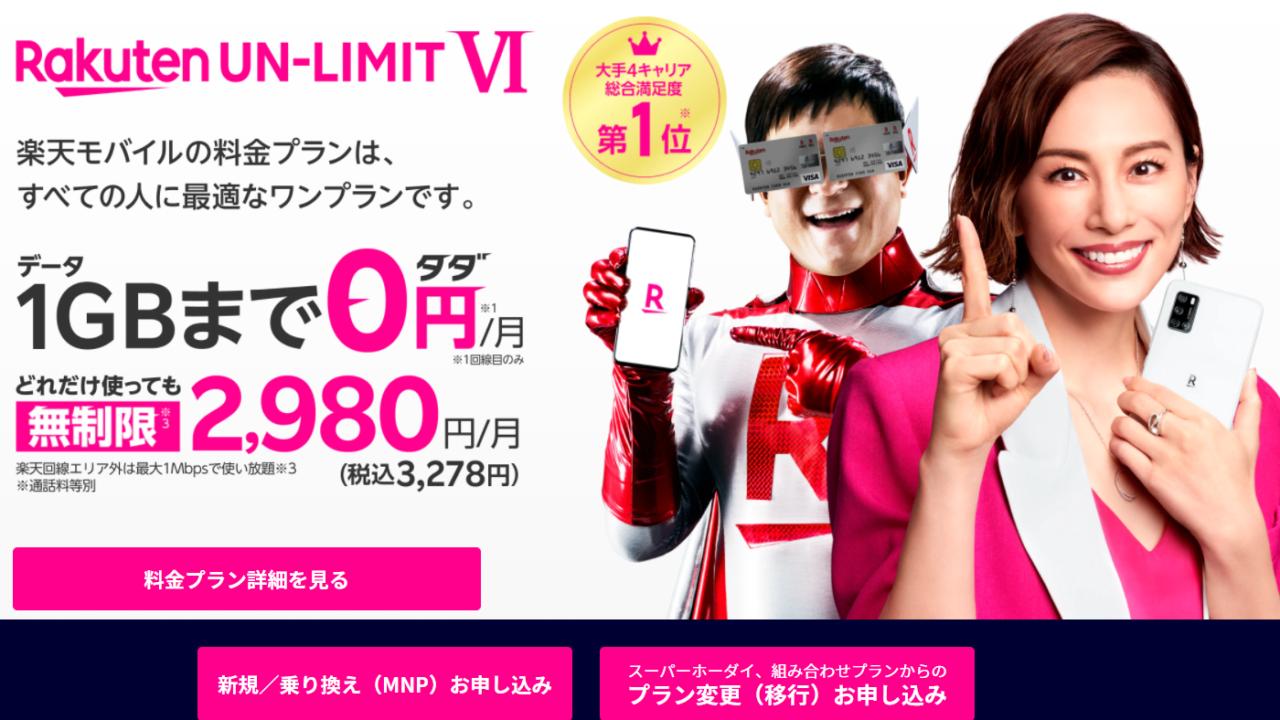 楽天モバイル un-limit vi 3か月無料キャンペーン