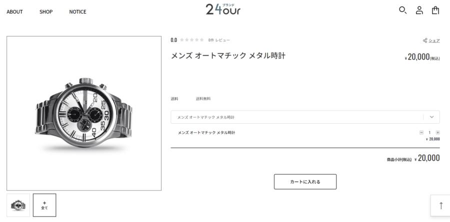 shop by ネットショップ作成 おすすめ