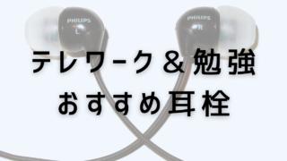 テレワーク&仕事におすすめの耳栓5選!