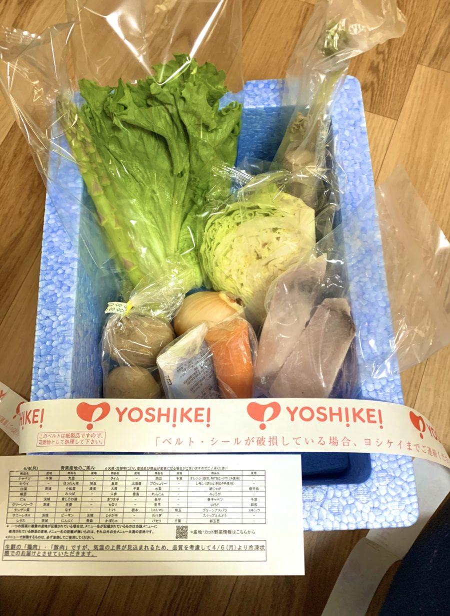 ヨシケイの食材宅配ミールキットを産後ママが注文してみた