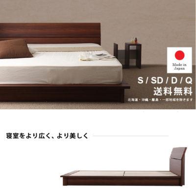 源ベッドのデザインローベッド