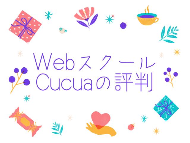WebデザインスクールCucua(ククア)の口コミ評判