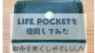 LIFE POCKETを 使用してみた