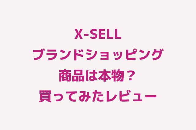 x-sellブランドショッピングの口コミ評判。本物?偽物?