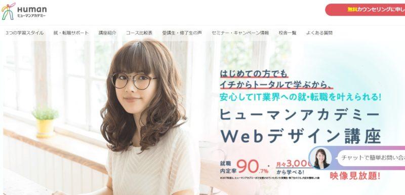 女性におすすめのWebデザインスクールまとめ