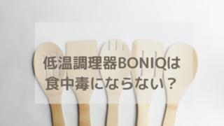 低温調理器BONIQは 食中毒にならない?